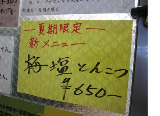 与壱(梅塩とんこつ_メニュー)