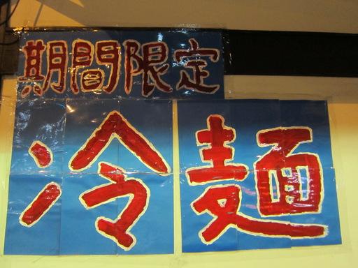 よいち・大芝店(冷麺_メニュー)