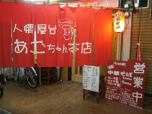 あごちゃん本店(外観)