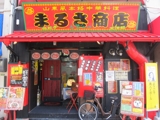 まるさ商店(外観)
