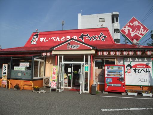八幡のすしべん・入江店(外観)