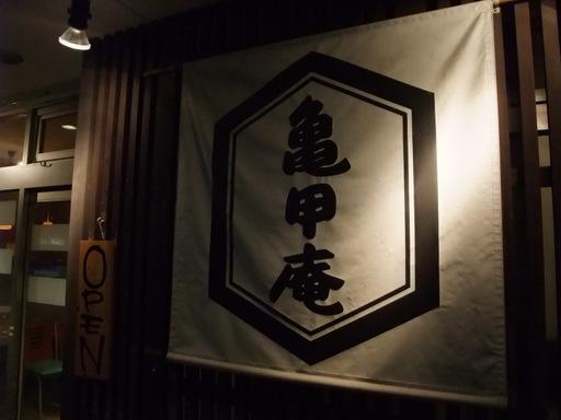 亀甲庵(外観)