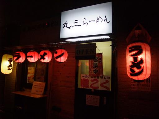 丸三(外観)