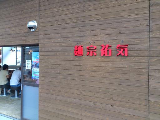 麺宗祐気(外観)