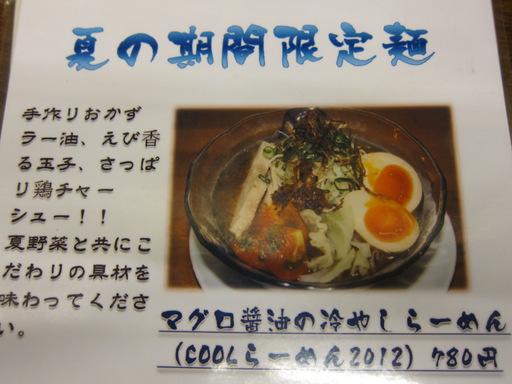 二代目もんごい(メニュー_マグロ醤油の冷やしらーめん)