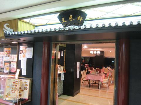 双来軒・天満屋福山店(外観)