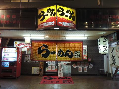 一勇翔壮 西大寺店