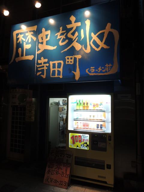 ラーメン荘 歴史を刻め 寺田町