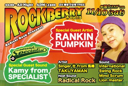 Rankin Pumpkin (ランキン・パンプキン)Reggaeレゲエイベント 東京 国立Zap`em