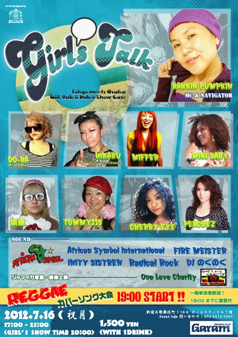 レゲエイベント東京@Garam (Reggae event Tokyo)