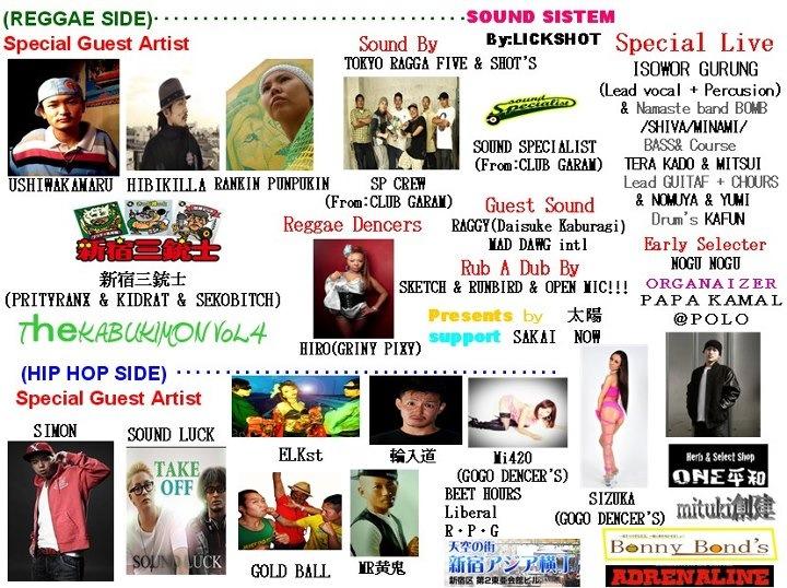 Reggae Event レゲエイベント 新宿 東京 Kabukimon
