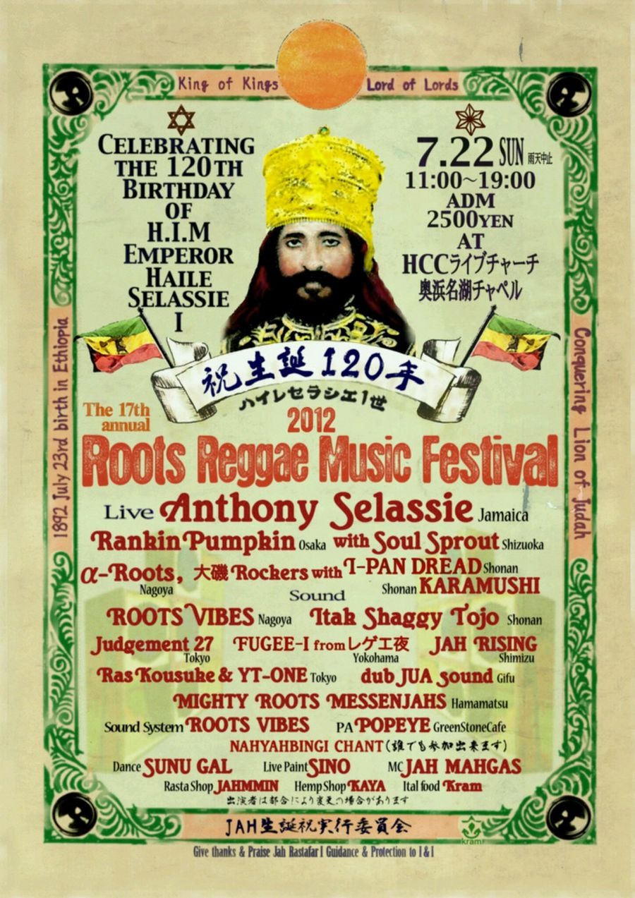 Roots Reggae Music Festival - Haile Selassie I 120th Earth Day