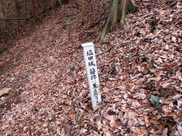 塩田城③ 009
