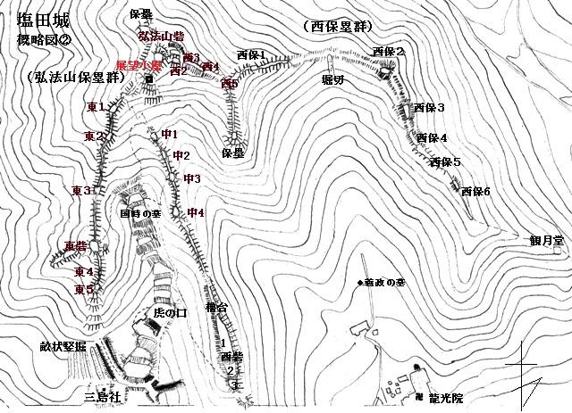 塩田城概略図②