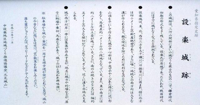 設楽城(三河) (1)