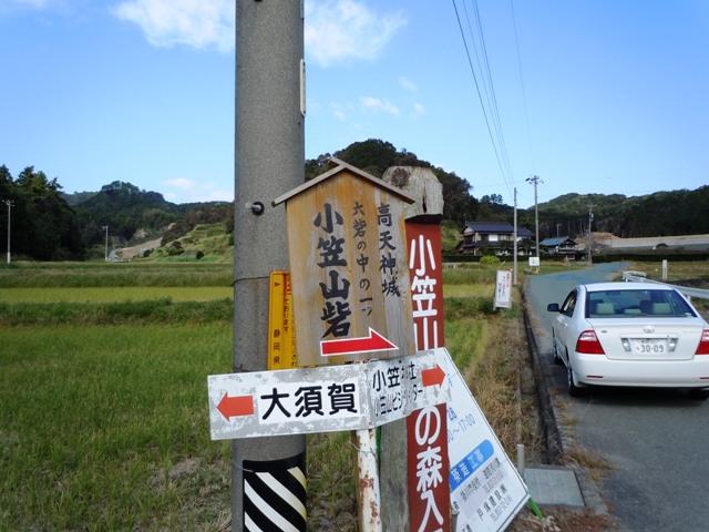 小笠山砦 (1)