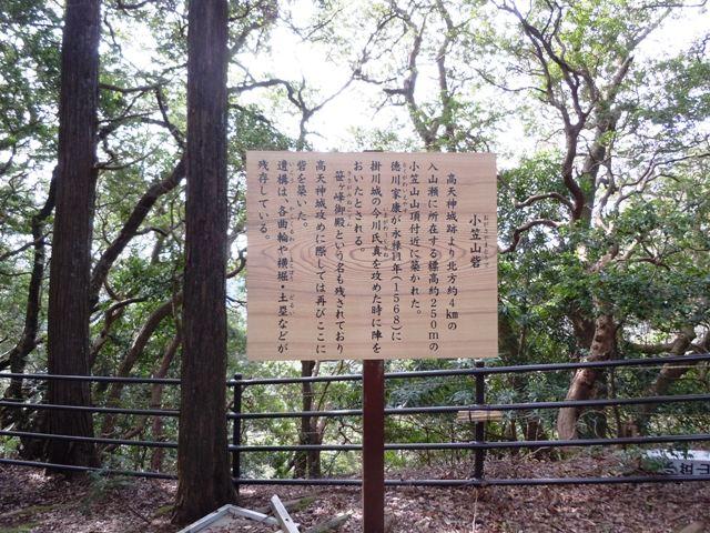 小笠山砦 (16)