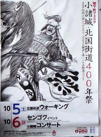 仙石権兵衛秀久展 (9)