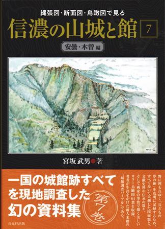 信濃の山城と館➐表表紙