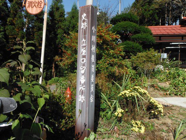 立屋城(小川村) (57)