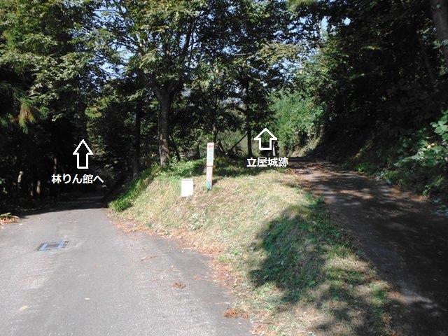 立屋城(小川村) (54)