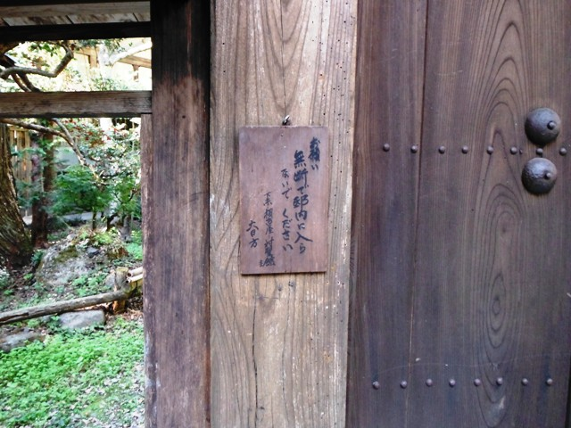 大日方氏館(小川村) (8)