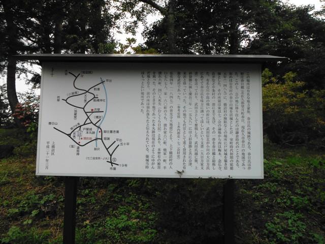 戸屋城(長野市七二会) (11)