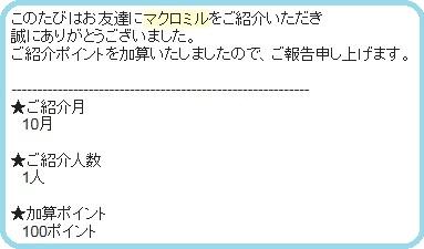 マクロミル・紹介お礼メール2