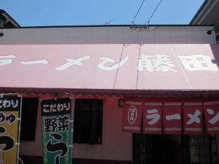 ふじた 店 (2)