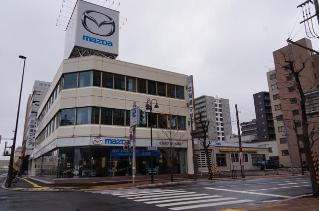 北海道マツダ札幌店