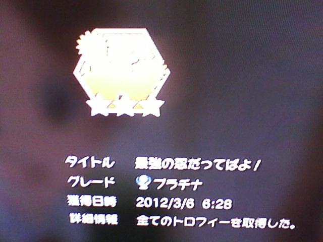 2012-03-07-055657.jpg