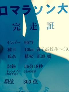 まらそん2014-3