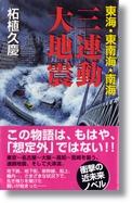 柘植久慶 「東海・東南海・南海 三連動大地震」 廣済堂ブルーブックス