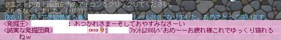 楓2番ファントム200