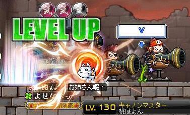 桃ぽよん130レベル