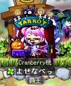 Cranberry桃