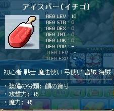 アイバーイチゴ(イチゴ)