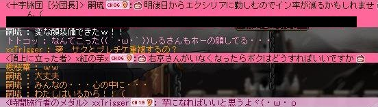 Maple110906_191953.jpg