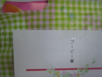 ブービー賞2