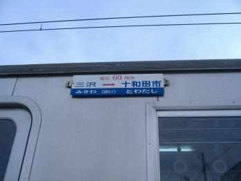 20111218towada-misawa.jpg