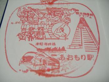 20111218ekisuta aomori