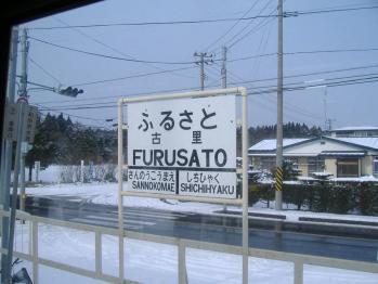20111218 towatetu furusato