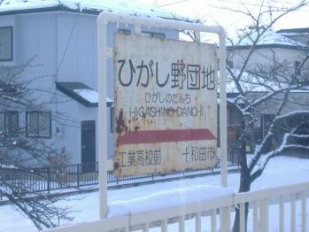 20111218 towatetu higasinodanti