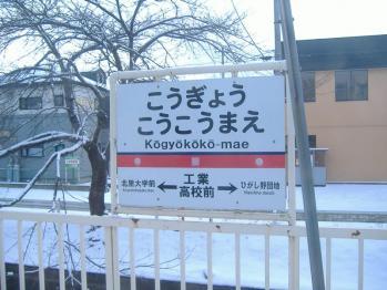 20111218 towatetu kougyoukoukoumae