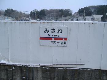 20111218 towatetu misawa ekimei