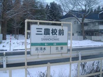 20111218 towatetu sannoukoumae
