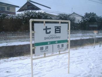 20111218 towatetu sitihyaku