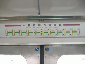 20111218 towatetu syanai