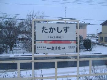 20111218 towatetu takasizu