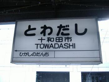 20111218 towatetu towadasi